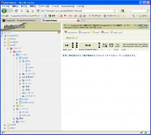 phpPgAdmin 作成したシーケンスの内容