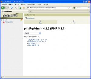 phpPgAdminログイン画面