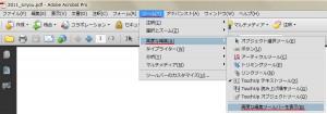 Adobe Acrobat ProでPDF編集