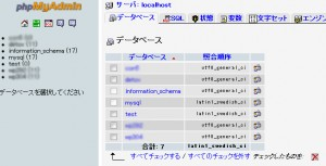 PHPMyAdminにログイン