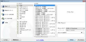 新規ドキュメント HTML