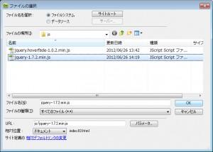 ファイルの選択 jsファイル