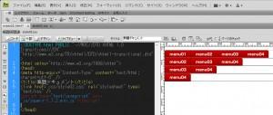 jsファイルをリンクさせたHTMLソースの状態