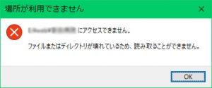 ファイルまたはディレクトリが壊れているため、読み取ることができません。