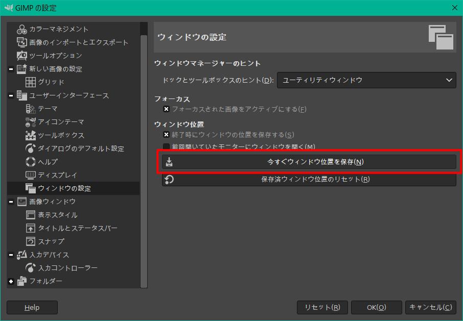 GIMPのウインドウの設定