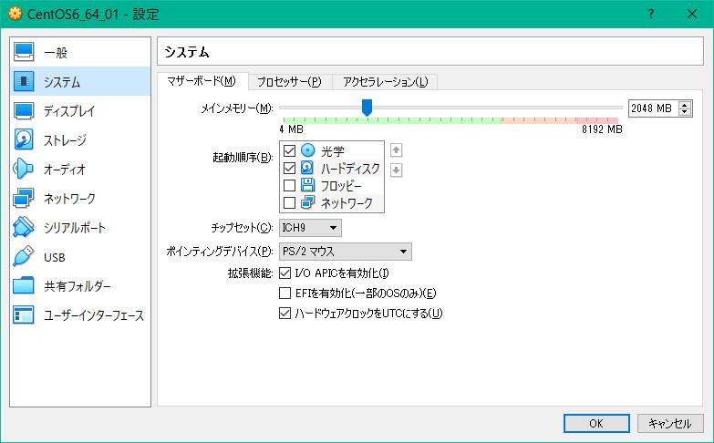「システム」→「マザーボード」の設定